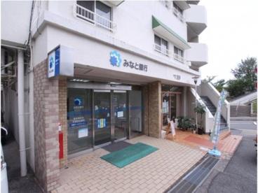 みなと銀行 多聞台支店の画像1