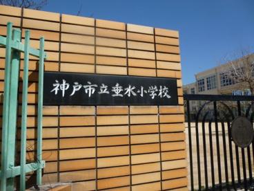 神戸市立垂水小学校の画像1