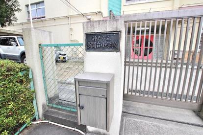 神戸市立多聞台小学校の画像2