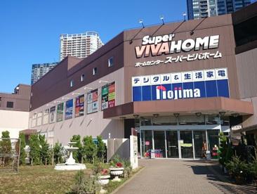 スーパー ビバホーム豊洲店の画像1