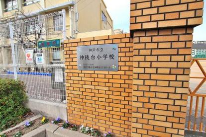 神戸市立 神陵台小学校の画像2