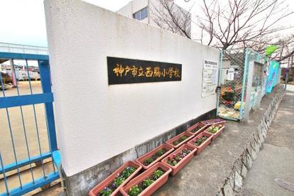 神戸市立 西脇小学校の画像2