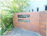 私立愛徳学園中学校