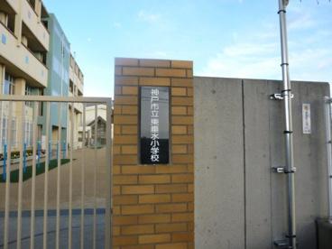 神戸市立東垂水小学校の画像2