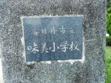春日井市立味美小学校