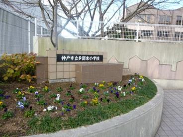 神戸市立多聞東小学校の画像1