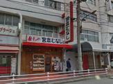 めしや宮本むなしJR垂水駅前店