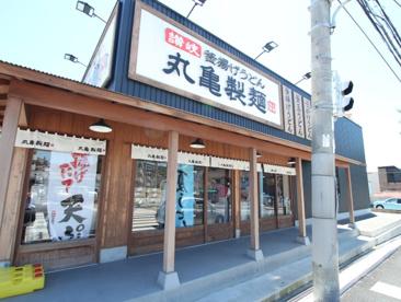 丸亀製麺垂水店の画像1