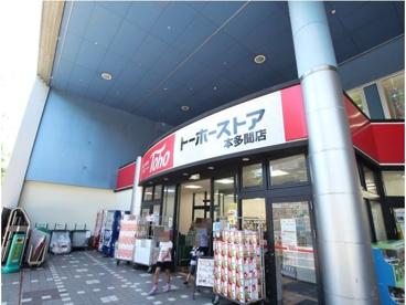 トーホーストア本多聞店の画像1