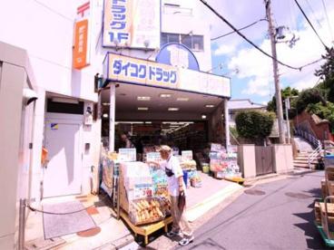 ダイコクドラッグ垂水駅前店の画像1