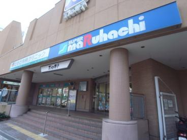 スーパーマルハチ舞子店の画像1