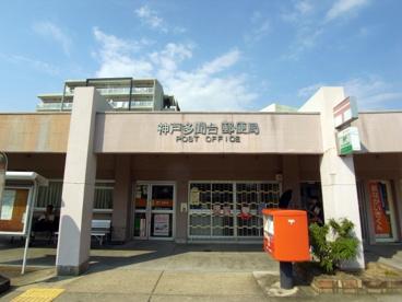 神戸多聞台郵便局の画像1