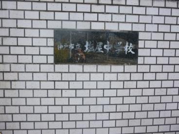 神戸市立塩屋中学校の画像2