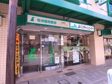JA兵庫六甲垂水駅前出張所の画像1