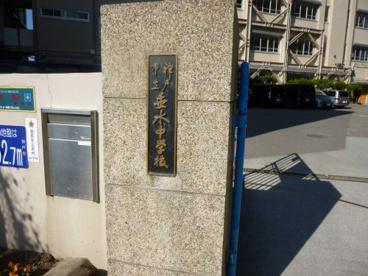 神戸市立垂水中学校の画像2