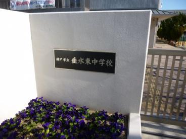 神戸市立垂水東中学校の画像2