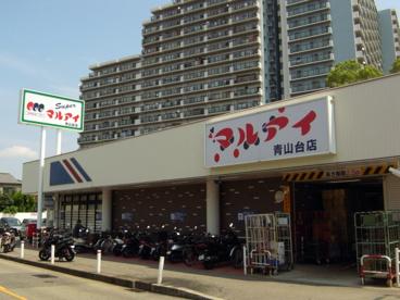 マルアイ青山台店の画像1