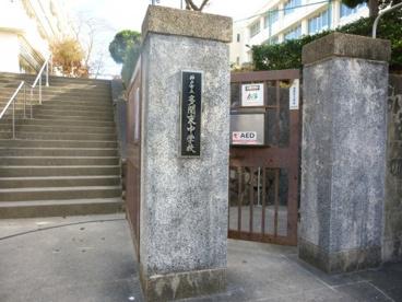 神戸市立多聞東中学校の画像2