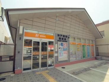 神戸福田郵便局の画像1