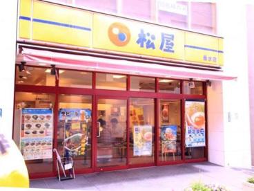 松屋垂水店の画像1