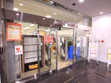 神戸市立垂水図書館の画像1