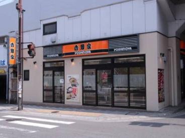 吉野家垂水駅東口店の画像1