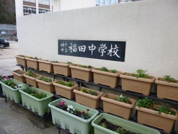 神戸市立福田中学校の画像2