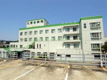 大澤病院の画像1