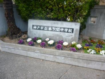 神戸市立本多聞中学校の画像4