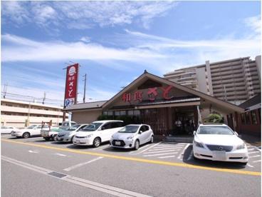 和食さと神戸星陵台店の画像1