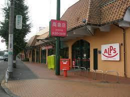 スーパーアルプス高倉店の画像1
