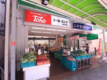 トーホーストア垂水駅前店の画像1