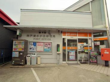 神戸清水が丘郵便局の画像1
