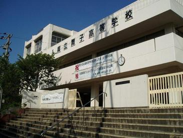 舞子高等学校の画像1