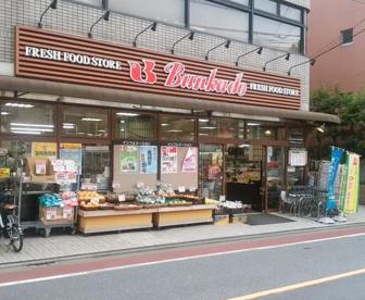 (株)文化堂 西大井店の画像1
