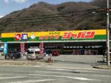 ジャパン池田木部店