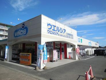 ウエルシア 北鴻巣駅前店の画像1