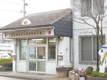 北鴻巣駅前交番の画像1
