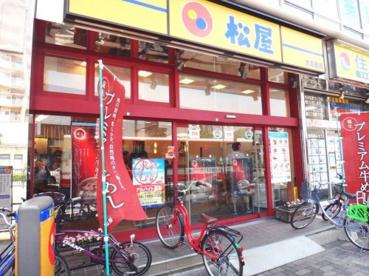 松屋 大鳥居店の画像1