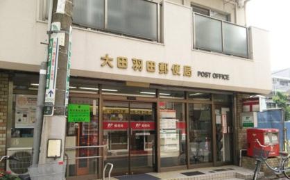 羽田郵便局 羽田4の画像1