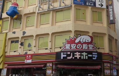 ドン・キホーテ 蒲田駅前店の画像1