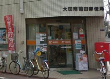 大田南蒲田郵便局の画像1
