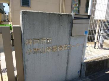 神戸市立幼稚園小束山幼稚園の画像1