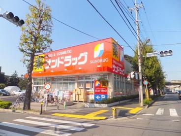 サンドラッグ白糸台店の画像1