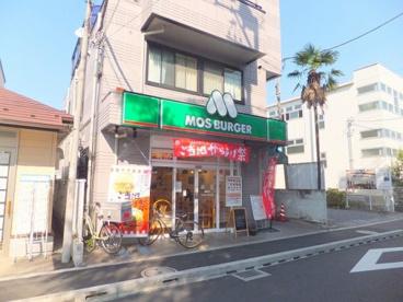 モスバーガー武蔵野台店の画像1