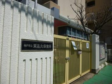 神戸市立保育園東高丸保育所の画像1