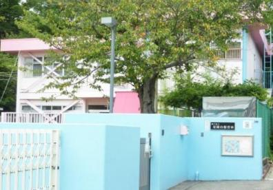 神戸市立保育園星陵台保育所の画像1