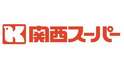 関西スーパーマーケット大和田店の画像1