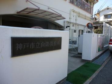 神戸市立向陽保育所の画像1