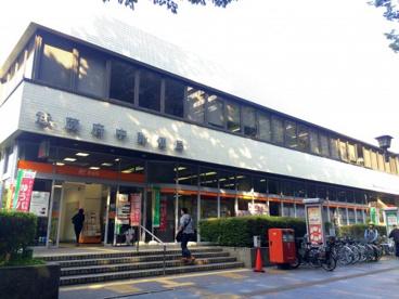 武蔵府中郵便局の画像1